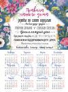 Календарь листовой 25*34 на 2022 год «Правила нашего дома»