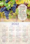 Календарь листовой 34*50 на 2022 год «Я есмь лоза»