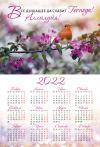 Календарь листовой 34*50 на 2022 год «Все дышащее славит Господа! Аллилуйя!»