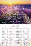 Календарь листовой 34*50 на 2022 год «Ибо так возлюбил Бог мир»