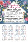 Календарь листовой 34*50 на 2022 год «Правила нашего дома»