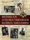 Ликсо В. Великая Отечественная война. Книга Памяти