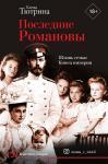 Тютрина Е. Последние Романовы. Жизнь семьи. Конец империи