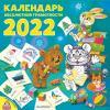 Календарь абсолютной грамотности 2022. (настенный)