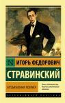 Стравинский И. Музыкальная поэтика (Эксклюзивная классика)