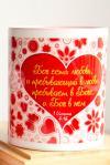 Кружка сувенирная «Бог есть любовь». Красный рисунок, розовая внутри, розовая ручка