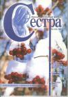 Сестра (журнал). №4 (10)/2002, 1 (11)/2003, №2 (12)/2003,№3 (13)