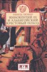 Люшер А. Иннокентий III и Альбигойский крестовый поход