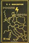 Масарик Т.Г. Россия и Европа. Т. III. Кн.III, части 2-3