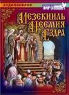 Иезекииль. Неемия. Ездра. (MP3)