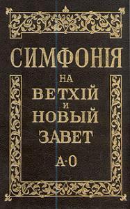 Симфония на Ветхий и Новый Завет. В 2-х частях