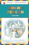 Дикие лебеди: сказки (Книги — мои друзья)