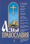 Азы Православия (Сатисъ)