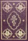 Библия с неканоническими книгами 047 DCTI (вишн., зол. обрез, указатели, кожа, в коробке)