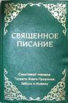 Священное Писание. Смысловой перевод Таурета, Книги Пророков..+Диск
