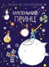 Сент-Экзюпери А. Маленький принц (АСТ)