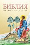 Библия в кратких рассказах (желтый переплет)