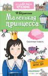 Бернет Ф. Маленькая принцесса (Дошкольное чтение)
