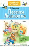 Карганова Е.Г. Песенка мышонка