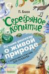 Бажов П.П. Серебряное копытце (АСТ)
