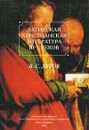 Латинская христианская литература III— V веков