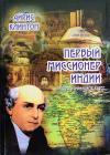 Первый миссионер Индии
