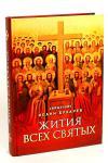 Жития всех святых.. Священник И. Бухарев