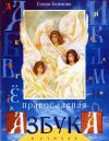 Православная азбука в стихах