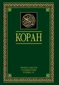 Коран свет перевод куллиева