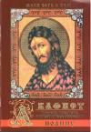 Акафист пророку, предтече и крестителю Господню Иоанну. (Православный мир)