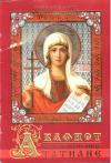Акафист святой мученице Татиане. (Православный мир)