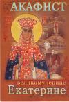 Акафист святой великомученице Екатерине. (Изд. Игнатия Ставопольского)
