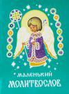 Маленький молитвослов (Минск)