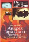 Сальвестрони С. Фильмы Андрея Тарковского и русская духовная культура