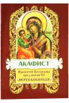 Акафист Пресвятой Богородице в честь иконы Ея Иерусалимская. (Православный мир)