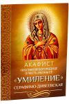 Акафист Пресвятой Богородице в честь иконы Ее «Умиление». (Православный мир)