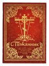 Помянник (Православный подвижник)
