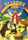 История Ноя. Книжка-раскраска