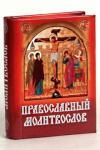 Православный молитвослов. (Сестричество во имя свт))