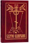 Святое Евангелие (Сретенский монастырь)