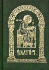 Псалтирь на церковнославянском языке. (РПЦ, зеленая)