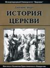 История церкви. От дня Пятидесятницы до нашего времени