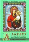 Акафист Пресвятой Богородице перед Ея иконой, именуемой