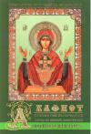 Акафист Пресвятой Богородице перед Ея иконой, именуемой Неупиваемая Чаша. (Православный мир)