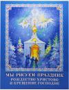 Мы рисуем праздник: Рождество Христово и Крещение Господне