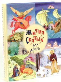 Литература жития святых для детей