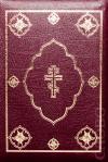 Библия с неканоническими книгами 077 DCZTI (2002. вишневая, краевые указ., гибкий пер., на молнии)