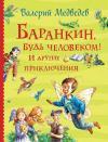 Медведев В. Баранкин, будь человеком!