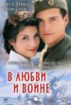 В любви и войне. (DVD. СР Диджитал)