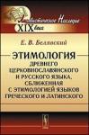 Белявский Е.В. Этимология древнего церковнославянского и русского языка